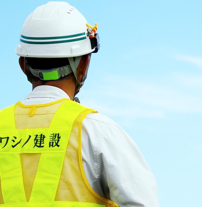 未経験でもめざせ、現場監督ワシノ建設の採用情報