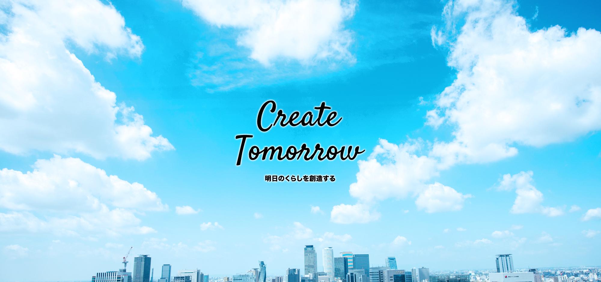 Create Tomorrow 明日の暮らしを創造する
