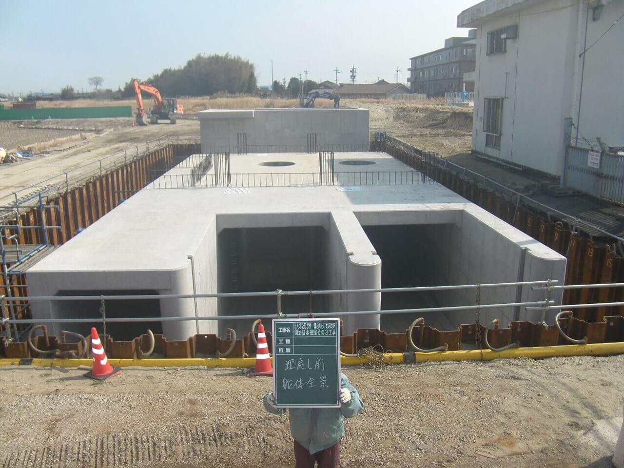 たん水防除事業 領内川右岸北部地区 開治排水機場その3工事