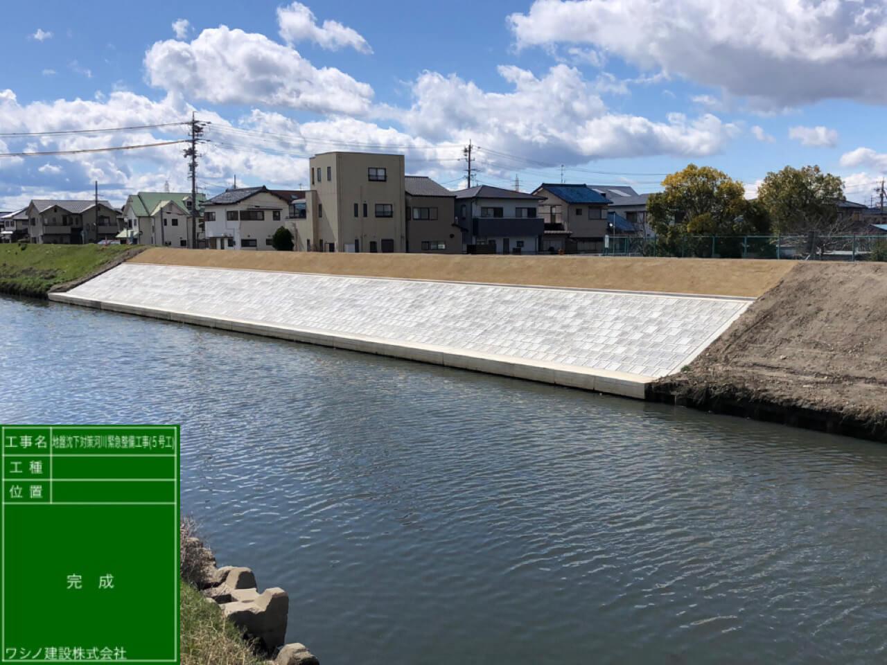 地盤沈下対策河川緊急整備工事(5号工)