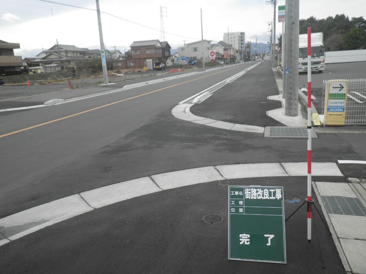 街路改良工事 街路整備工事 合併工事