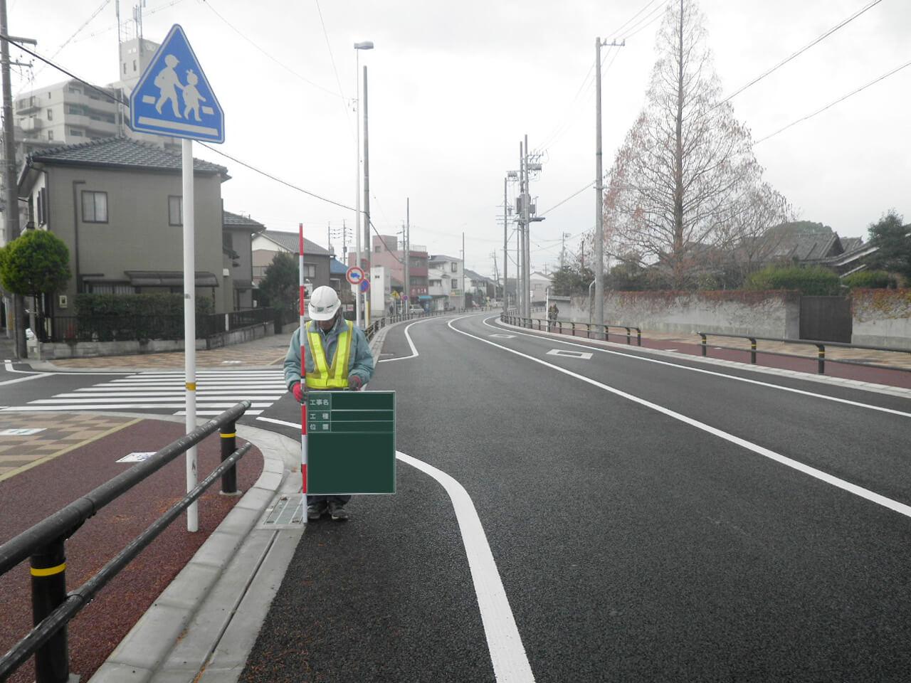 街路改良工事(1号工)